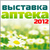 19-ая Международная специализированная выставка «Аптека 2012»