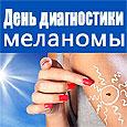В России пройдет День диагностики меланомы-2014